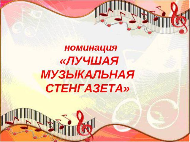 номинация «ЛУЧШАЯ МУЗЫКАЛЬНАЯ СТЕНГАЗЕТА»