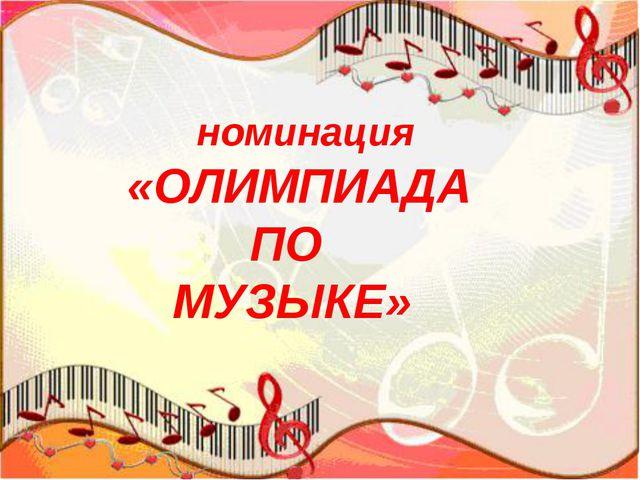 номинация «ОЛИМПИАДА ПО МУЗЫКЕ»