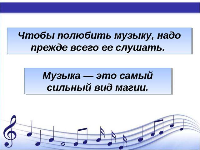 Чтобы полюбить музыку, надо прежде всего ее слушать. Музыка — это самый силь...