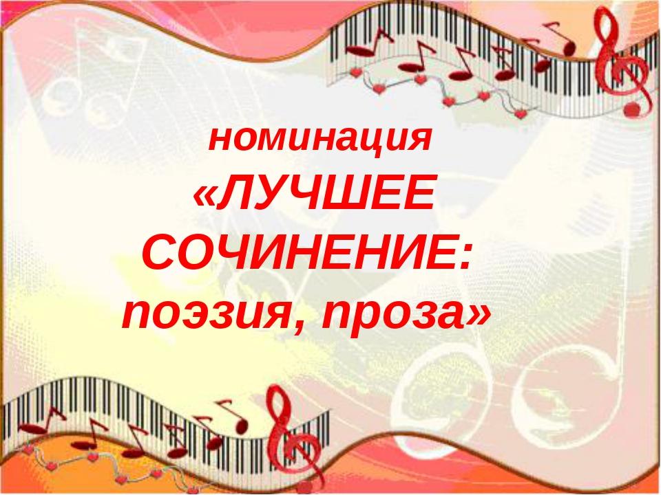 номинация «ЛУЧШЕЕ СОЧИНЕНИЕ: поэзия, проза»