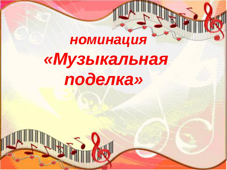 номинация «Музыкальная поделка»