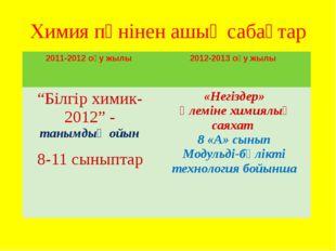"""Химия пәнінен ашық сабақтар . 2011-2012 оқу жылы 2012-2013 оқу жылы """"Білгір х"""