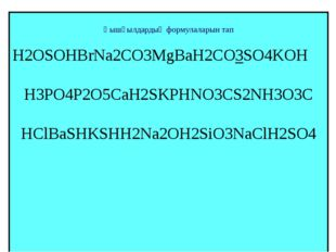 Қышқылдардың формулаларын тап H2OSOHBrNa2CО3MgBaH2CO3SO4KOH H3PO4P2O5CaH2SKP