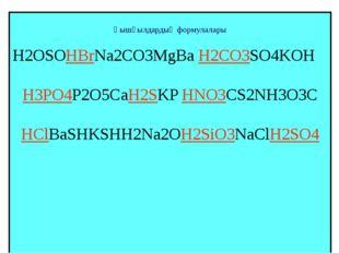 Қышқылдардың формулалары H2OSOHBrNa2CО3MgBa H2CO3SO4KOH H3PO4P2O5CaH2SKP HNO