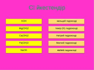 Сәйкестендір KOH Mg(OH)2 Ca(OH)2 Fe(OH)3 NaOH кальций гидоксиді темір (III) г