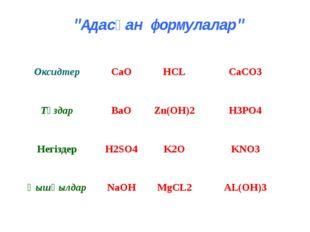 """""""Адасқан формулалар"""" Оксидтер CaO HCL CaCO3 Тұздар BaO Zn(OH)2 H3PO4 Негіздер"""