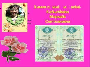 Химия пәнінің мұғалімі-Кабылбаева Мархаба Сеитжановна .