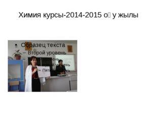 Химия курсы-2014-2015 оқу жылы