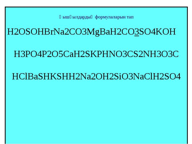 Қышқылдардың формулаларын тап H2OSOHBrNa2CО3MgBaH2CO3SO4KOH H3PO4P2O5CaH2SKP...