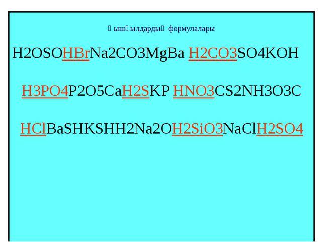 Қышқылдардың формулалары H2OSOHBrNa2CО3MgBa H2CO3SO4KOH H3PO4P2O5CaH2SKP HNO...