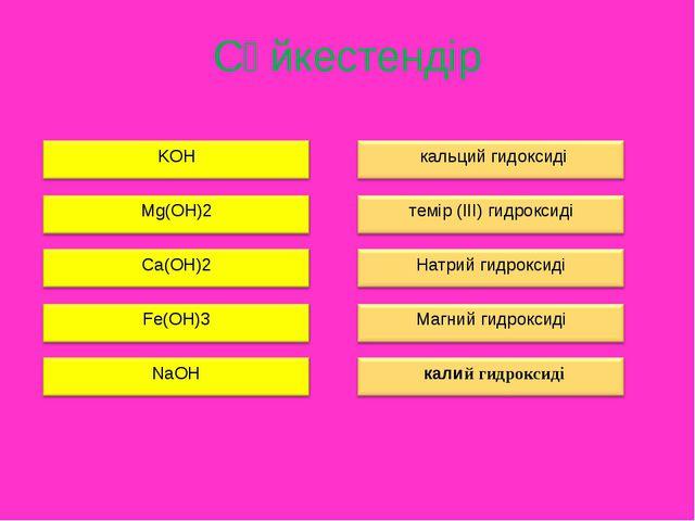 Сәйкестендір KOH Mg(OH)2 Ca(OH)2 Fe(OH)3 NaOH кальций гидоксиді темір (III) г...