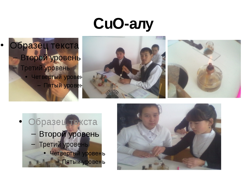 CuO-алу