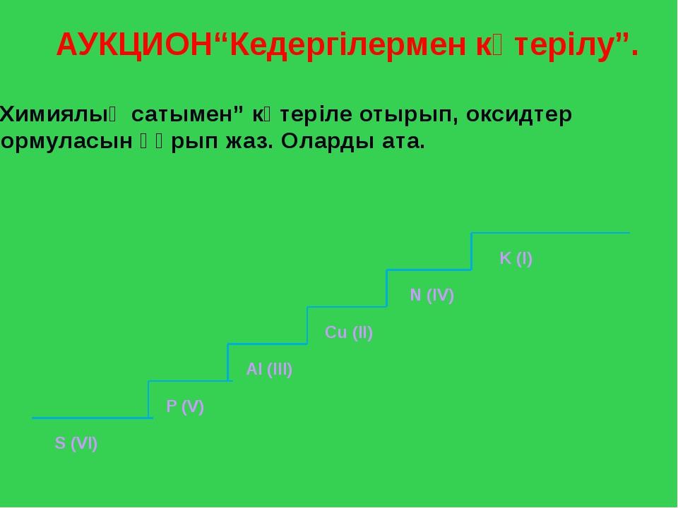 """АУКЦИОН""""Кедергілермен көтерілу"""". """"Химиялық сатымен"""" көтеріле отырып, оксидтер..."""