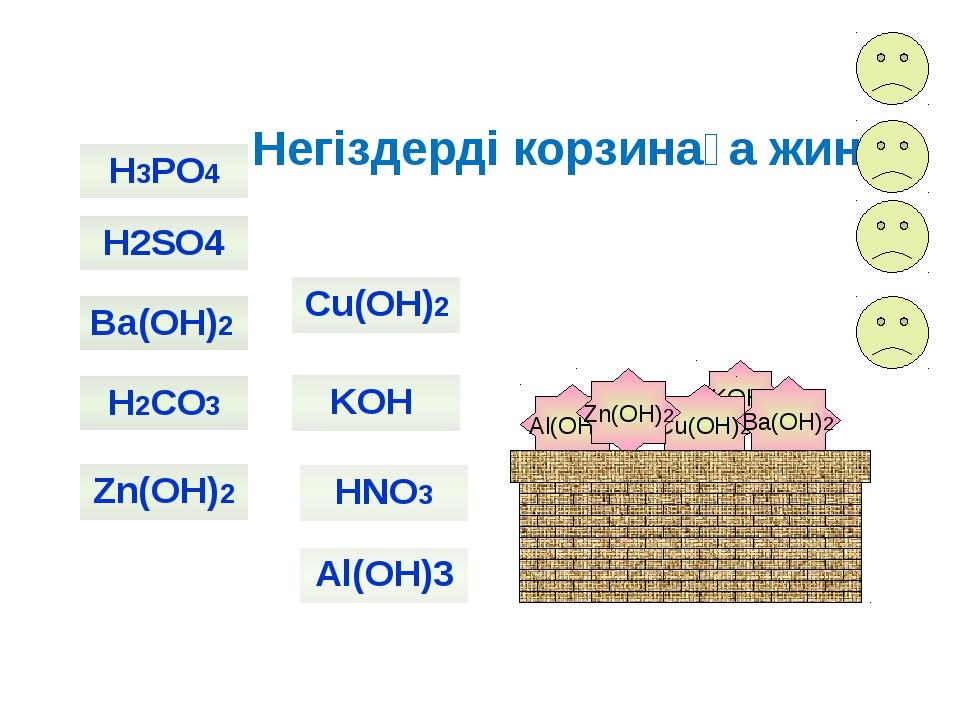 Al(OH)3 KOH Cu(OH)2 Ba(OH)2 Zn(OH)2 Негіздерді корзинаға жина! H2CO3 HNO3 Ba(...
