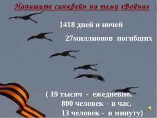 1418 дней и ночей 27миллионов погибших ( 19 тысяч - ежедневно, 800 человек