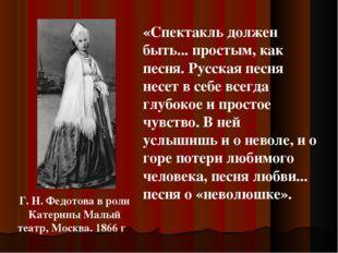 «Спектакль должен быть... простым, как песня. Русская песня несет в себе всег