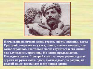 Несчастливая личная жизнь героев, гибель Аксиньи, когда Григорий, «мертвея от