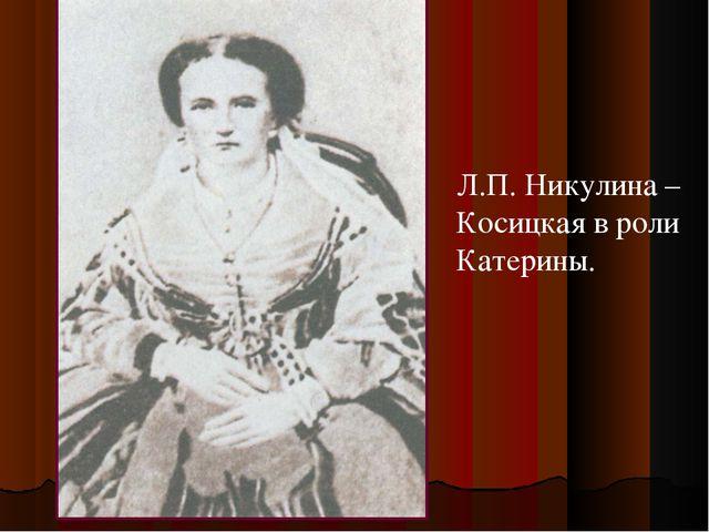 Л.П. Никулина – Косицкая в роли Катерины.