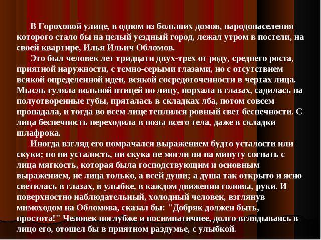 В Гороховой улице, в одном из больших домов, народонаселения которого стало...