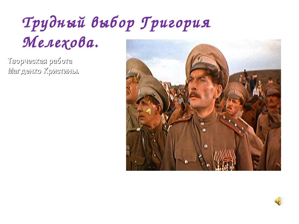 Трудный выбор Григория Мелехова. Творческая работа Магденко Кристины.