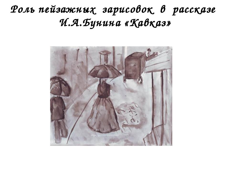 Роль пейзажных зарисовок в рассказе И.А.Бунина «Кавказ» Как московская пейзаж...