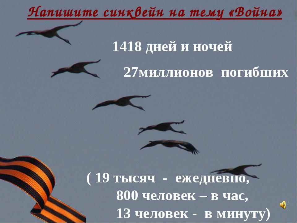 1418 дней и ночей 27миллионов погибших ( 19 тысяч - ежедневно, 800 человек...