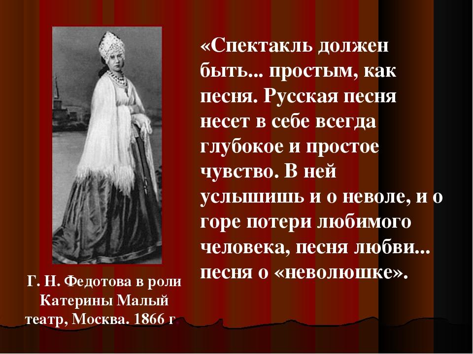 «Спектакль должен быть... простым, как песня. Русская песня несет в себе всег...