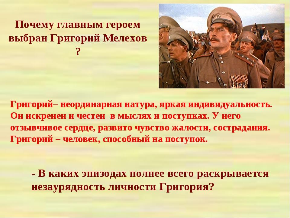 Почему главным героем выбран Григорий Мелехов ? Григорий– неординарная натура...