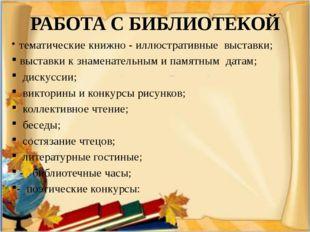 РАБОТА С БИБЛИОТЕКОЙ тематические книжно - иллюстративные выставки; выставки