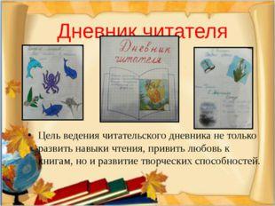 Цель ведения читательского дневника не только развить навыки чтения, привить