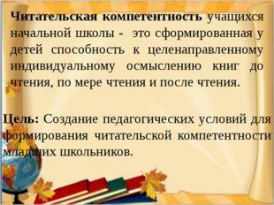 Читательская компетентность учащихся начальной школы - это сформированная у д