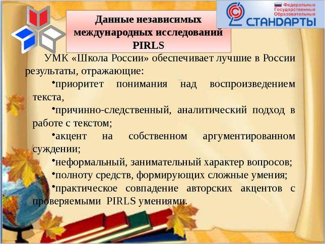 Данные независимых международных исследований PIRLS УМК «Школа России» обеспе...