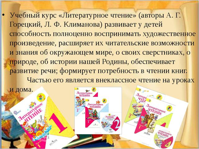 Учебный курс «Литературное чтение» (авторы А. Г. Горецкий, Л. Ф. Климанова) р...