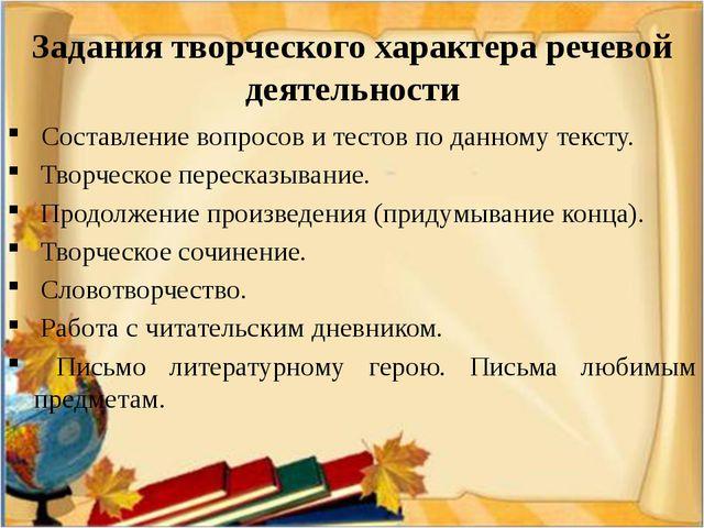 Задания творческого характера речевой деятельности Составление вопросов и тес...