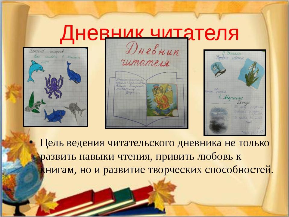 Цель ведения читательского дневника не только развить навыки чтения, привить...