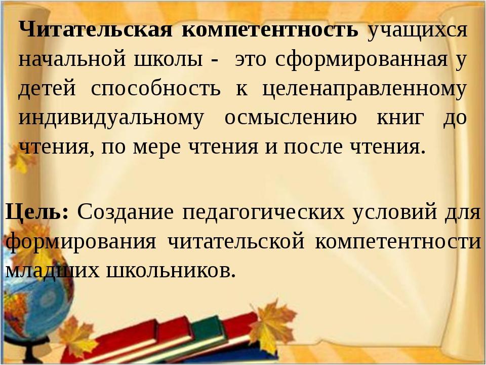 Читательская компетентность учащихся начальной школы - это сформированная у д...