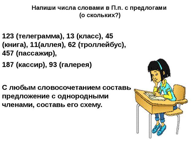 Напиши числа словами в П.п. с предлогами (о скольких?) 123 (телеграмма), 13 (...