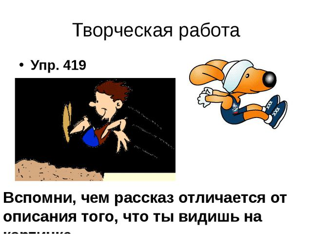 Творческая работа Упр. 419 Вспомни, чем рассказ отличается от описания того,...
