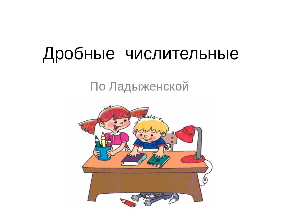 Дробные числительные По Ладыженской