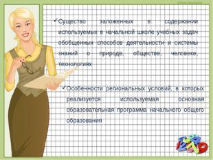 Существо заложенных в содержании используемых в начальной школе учебных задач