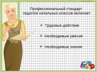 Профессиональный стандарт педагога начальных классов включает Трудовые действ