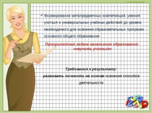 Формирование метапредметных компетенций, умения учиться и универсальных учебн
