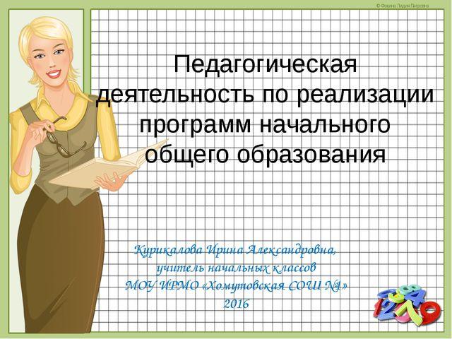 Педагогическая деятельность по реализации программ начального общего образова...