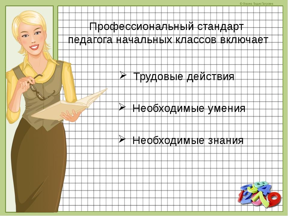 Профессиональный стандарт педагога начальных классов включает Трудовые действ...