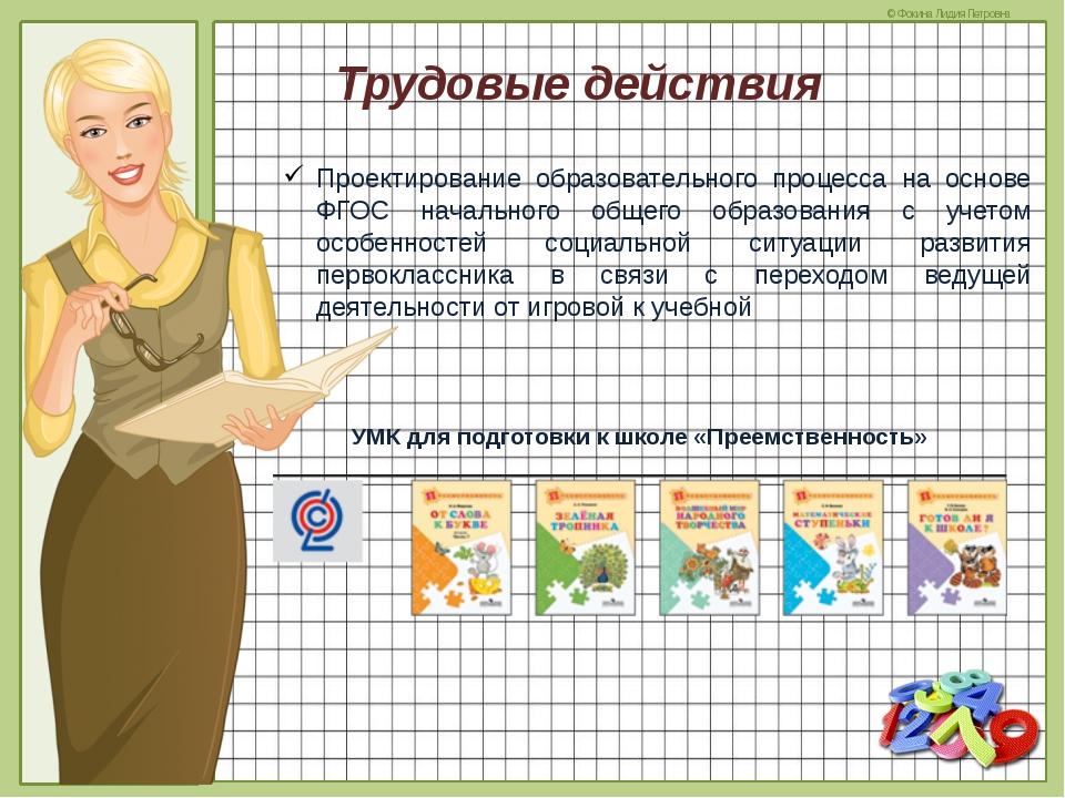 Трудовые действия Проектирование образовательного процесса на основе ФГОС нач...