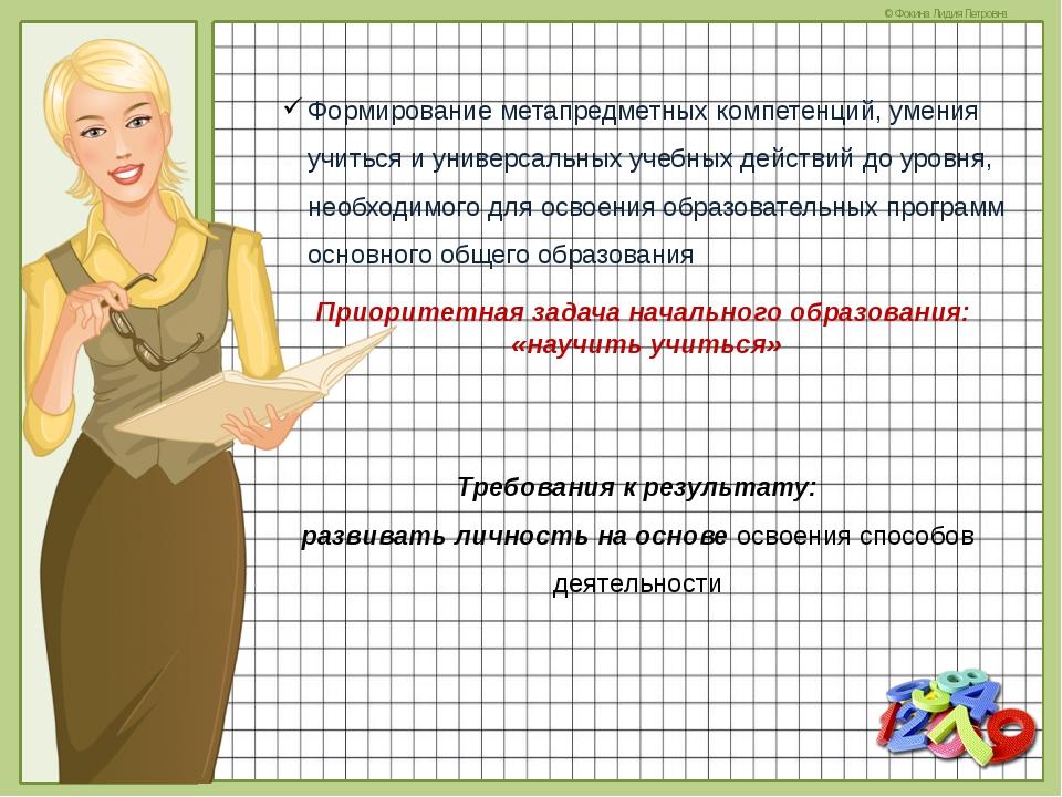 Формирование метапредметных компетенций, умения учиться и универсальных учебн...