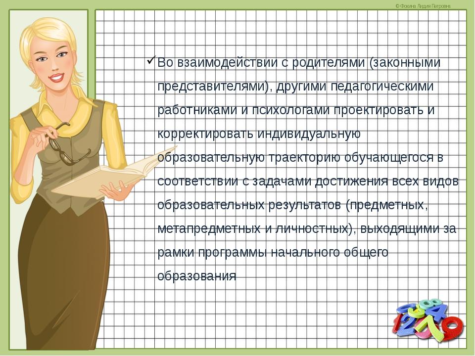 Во взаимодействии с родителями (законными представителями), другими педагогич...