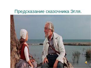 Предсказание сказочника Эгля.