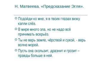 Н. Матвеева. «Предсказание Эгля». Подойди ко мне, я в твоих глазах вижу капли