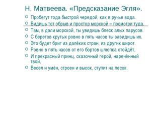 Н. Матвеева. «Предсказание Эгля». Пробегут года быстрой чередой, как в ручье